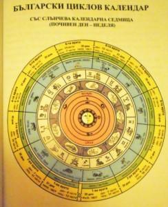 1401481531Bulgarski ciklov kalendar